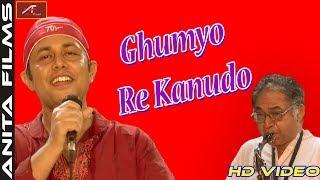 ગુજરાતી ગરબા | Ghumyo Re Kanudo | FULL Video | Nitesh Raman | Fast Gujarati Garba Songs 2017 - 2018