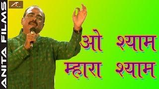 Kishor Manraja New GARBA Song | O Shyam Mhara Shyam | Gujarati Garba Song | Latest FULL HD Video