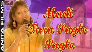 Gujarati Garba | Madi Tara Pagle Pagle | HD Video | Bhavana Pandit New Song | Super hit Garba Songs