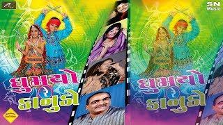 NON STOP GARBA | Ghumyo Re Kanudo | NAVRATRI SPECIAL - Dandiya Raas | Gujarati Garba Songs