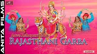 देसी मारवाड़ी गरबा | Aave AshaPuri Maa | FULL Audio | Rajasthani Garba | New Marwadi Non Stop Garba
