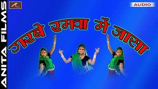 Navratri Special - Marwadi Garba | गरबे रमवा में जासा | राजस्थानी गरबा | Rajasthani Navratri Song