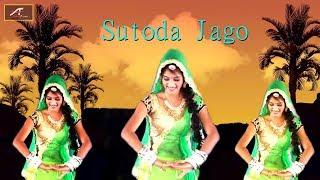 New Rajasthani Dj Bhajan | Sutoda Jago | Mewari Brothers New Song | Marwadi DJ song | FULL HD Video