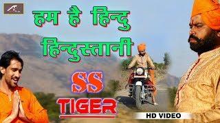 SS TIGER Latest Song   हम है हिन्दू हिंदुस्तानी - FULL Video   Arjun Teji   New Hindi DJ Song 2018