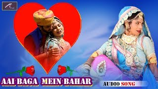 VALENTINE'S DAY SPECIAL - New Rajasthani Love Song | Aai Baga Mein Bahar | Love Mix-New Marwadi Song