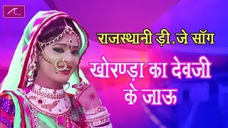 राजस्थानी डीजे सांग - खोरण्डा के देवजी के जाऊ - Raju Rawal New Song - Rajasthani Dj Song 2018
