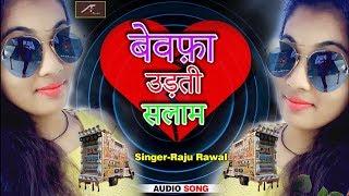 Raju Rawal - New Love Mix Song - Bewafa Udti Salam - Marwadi Song - New Rajasthani Dj Song 2018
