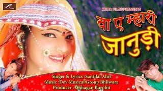 Rajasthani Dj Song 2018 - वा ए मारी जानुडी - Latest DJ REMIX Song - New Marwadi Dj Song 2018