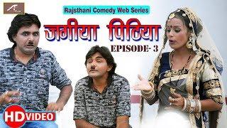 New Rajasthani Comedy - Web Series - JAGIYA PINTIYA - Episode 3 - राजस्थानी कॉमेडी वेब सिरीज