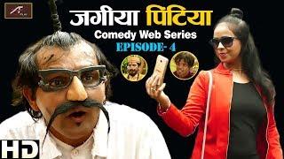 Rajasthani New Comedy 2018   JAGIYA PINTIYA - Comedy Web Series - Episode 4   मारवाड़ी कॉमेडी
