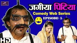 राजस्थानी कॉमेडी वीडियो   JAGIYA PINTIYA - Comedy Web Series - Episode 5   New Marwadi Comedy 2018