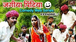 मारवाड़ी कॉमेडी   JAGIYA PINTIYA - Comedy Web Series - Episode 7   New Latest Rajasthani Comedy