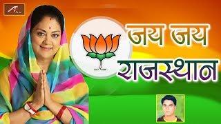 Rajasthan Election 2018 Song | जय जय राजस्थान - JAI JAI RAJASTHAN | Vasundhara Raje New Song 2018