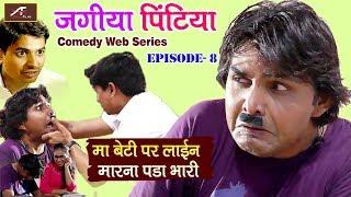 मा बेटी पर लाइन मारना पड़ा भारी   JAGIYA PINTIYA - Comedy Web Series -Episode 8   Rajasthani Comedy