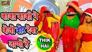 राजस्थान में वोट देने से पहले गाना एक बार जरूर सुन ले - काका काकी ने केजो वोट देवा जानो है #THIKHAI