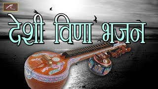 देसी वीणा भजन | Marwadi Desi Bhajan | FULL Audio - Mp3 | Latest Rajasthani New Songs 2018 - 2019