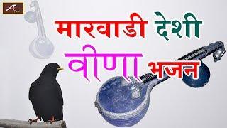 मारवाड़ी देसी वीणा भजन | FULL Audio | New Marwadi Song | Mp3 | Rajasthani Latest Bhajan 2018 - 2019