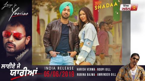 Tommy | Raj Ranjodh | Diljit Dosanjh | Sonam Bajwa | Shadaa | New Punjabi Song | Dainik Savera