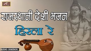Rajasthani Desi Bhajan - हिरला रे | AUDIO JUKEBOX | Latest Marwadi Mp3 - New Rajasthani Bhajan 2019