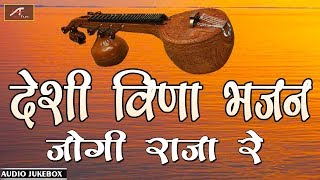देसी वीणा भजन - जोगी राजा रे |Audio Jukebox | Latest Marwadi Song - Rajasthani New Bhajan 2019 | Mp3