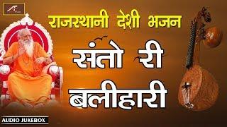 राजस्थानी देसी भजन - संतो री बलिहारी   Full Audio   Mp3   Latest Marwadi New Rajasthani Bhajan 2019
