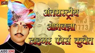 2019 का DJ धमाका Om Banna Song -New Rajasthani Dj Song 2019 -अंतरास्ट्रीय ओमबन्ना टाइगर फ़ोर्स कुवैत