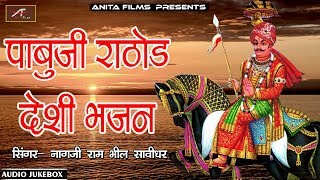 पाबूजी राठौड़ देसी भजन | New Rajasthani Bhajan | Audio Jukebox | Marwadi New Songs 2019 | FULL Mp3