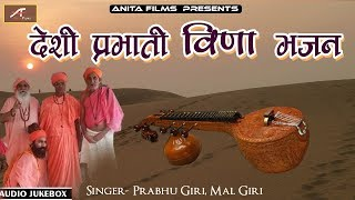 देसी प्रभाती वीणा भजन || AUDIO JUKEBOX || Latest Rajasthani Marwadi Desi Bhajan || Mp3 Bhajan (2019)