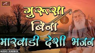 मारवाड़ी देसी भजन - गुरुसा बिना   Audio Jukebox   Marwadi Desi Bhajan - Mp3   Rajasthani Songs 2019