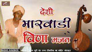 देसी मारवाड़ी वीणा भजन   Audio Jukebox   New Rajasthani Bhajan   Mp3   Marwadi Latest Songs 2019