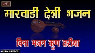 मारवाड़ी देसी भजन | बिना भजन कुण तरिया | Audio Jukebox | FULL Mp3 | New Rajasthani Bhajan Song 2019