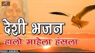 देसी भजन - हालो माहेला हंसला-Mp3 | Desi Bhajan | Latest Rajasthani Marwadi Bhajan | AUDIO JUKEBOX