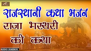 Rajasthani Katha Bhajan | राजा भरथरी की कथा | Audio - Mp3 | मारवाड़ी वार्ता भजन | Desi Veena Bhajan