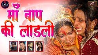 विदाई गीत सुनकर रो पड़ेंगे | Shadi Bidai Geet | माँ बाप की लाडली | Heart Touching - Beti Vidai Geet