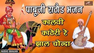 पाबूजी राठौड़ भजन - कालवी काटेरी रे झालं चौंदा | मारवाड़ी देसी वैरागी भजन | Rajasthani Bhajan 2019