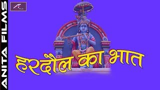 हरदौल का भात - Bhakt Hardol | BalakRam Shastri New Bhajan - Hindi UP Kissa Kahani - Lok Katha (Mp3)