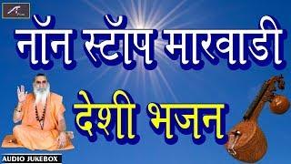 100 साल पुराना राजस्थानी सुपरहिट भजन || नॉन स्टॉप मारवाड़ी देसी भजन || Audio - Mp3 || Veena Bhajan