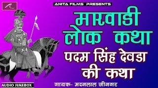 दासपा के ठाकुर : पदम सिंह देवड़ा की कथा | मारवाड़ी लोक कथा | FULL Audio-Mp3 | Rajasthani Katha Bhajan