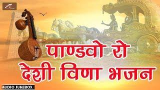 जूना मारवाड़ी भजन | पाण्डवों रो देसी वीणा भजन | AUDIO JUKEBOX | Mp3 | Rajasthani Marwadi Bhajan