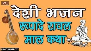 देसी भजन - रूपादे रावल माल कथा | FULL AUDIO | मारवाड़ी लोक कथा | राजस्थानी देसी भजन Mp3 - New Bhajan
