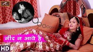 दिल को छू जाने वाला राजस्थानी लव सॉन्ग !! नींद ना आवे है !! बहुत ही शानदार मारवाड़ी प्रेम गीत (HD)