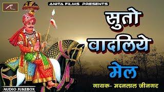 पाबूजी राठौड़ भजन | सुतो वादलिये मेल | मारवाड़ी देसी वैरागी भजन | Audio - Mp3 | Rajasthani New Song