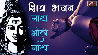 Shivji Dj Mix Bhajan - Nath Bhol Nath - New DJ Song 2019 - Shiv DJ Song - Umesh Punj Saraswat