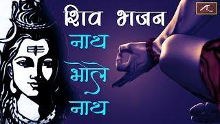 Shivji Dj Mix Bhajan - Nath Bhol Nath - New DJ Song 2019 - Shiv DJ Song - Umesh Punj Saraswat