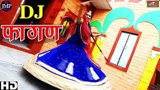 Rajasthani Holi Dj Song 2019 - म्हारी बयान - Marwadi Fagan Dj Song - New Superhit Dance Video #फागण