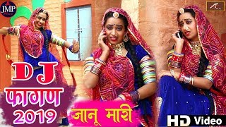 फागन 2019 - न्यू होली डीजे धमाका - जानू मारी (Video) - Marwadi Dj Fagun - Rajasthani Holi Song - HD