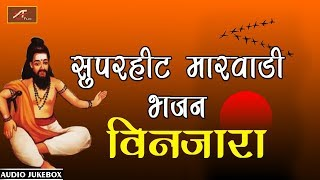 सुपरहिट मारवाड़ी भजन | विनजारा | FULL Mp3 | Latest Rajasthani New Marwadi Bhajan Song 2019 (AUDIO)