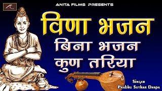 वीणा भजन | बिना भजन कुण तिरिया | Mp3 | Latest Rajasthani New Marwadi Bhajan 2019 (AUDIO JUKEBOX)