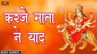 सुपरहिट मारवाड़ी माताजी भजन | KARJE Mata Ne Yaad | Mp3 | New Rajasthani Bhajan Song 2019 | FULL Audio
