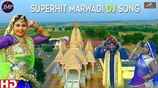 Rajasthani Dj Song 2019 - Majisa Re Dham - Saitan Raika,Renu Rangili - New SUPERHIT Marwadi Dj Song